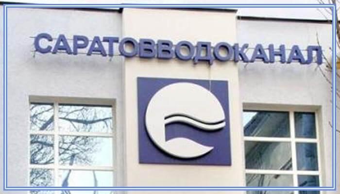 концессия водоснабжения саратов официальный сайт