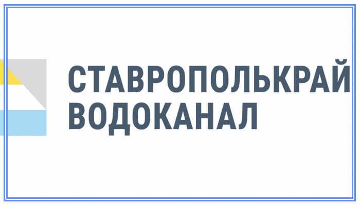 муп водоканл ставрополь