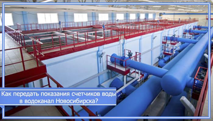 новосибирск водоканал личный кабинет