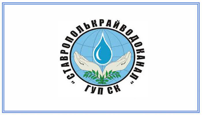 ставрополькрайводоканал официальный сайт
