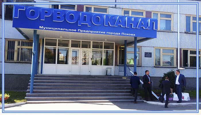 водоканал псков официальный сайт