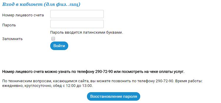 водоканал спецсервис новосибирск