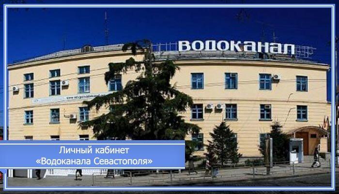 водоканал официальны сайт севастополь