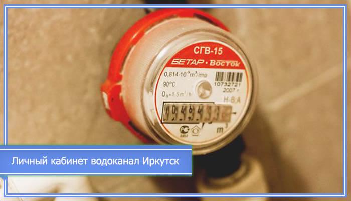 личный кабинет водоканал иркутск