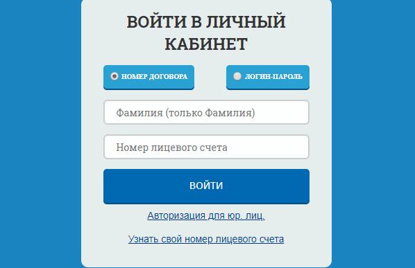 муп водоканал иркутск официальный сайт