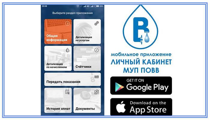 водоканал челябинск официальный сайт