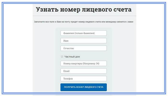 водоканал иркутска официальный сайт