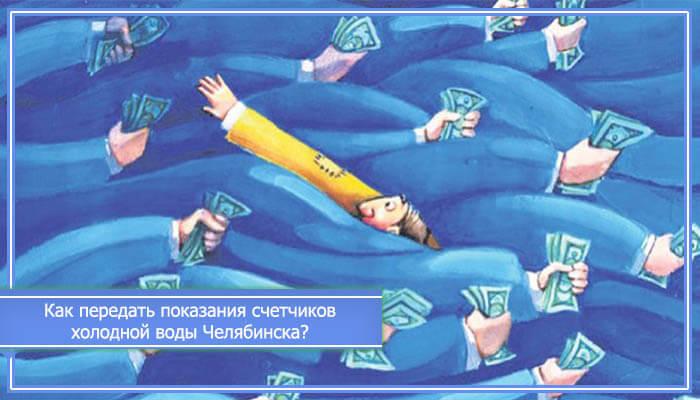 www komplat ru передать показания счетчика горячей воды челябинск