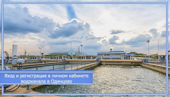 оао одинцовский водоканал официальный сайт