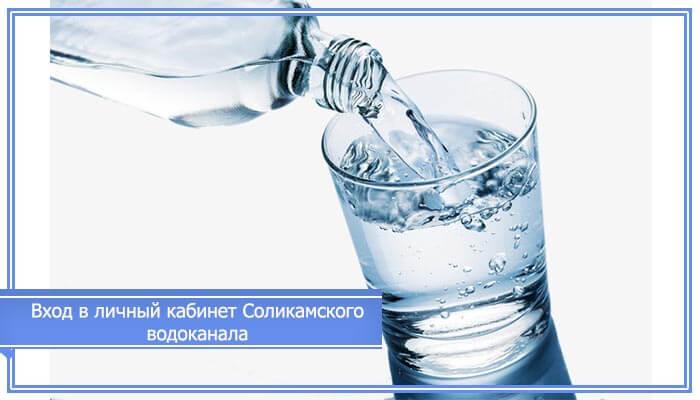 водоканал соликамск официальный сайт передать показания
