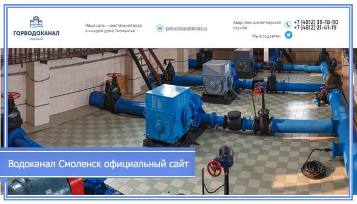 горводоканал смоленск официальный сайт передача показаний