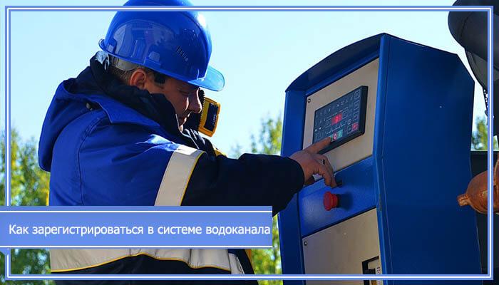 оао водоканал сосногорск официальный сайт