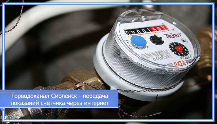 смуп горводоканал смоленск официальный сайт