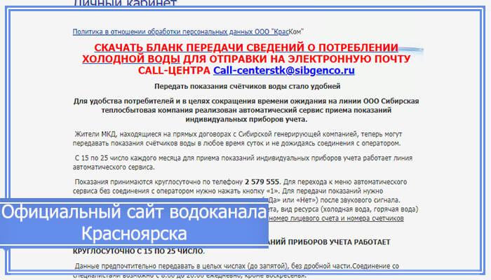 отключение горячей воды красноярск 2021