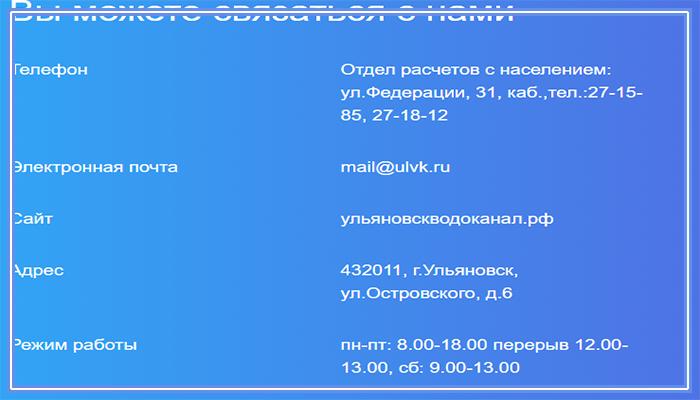 водоканал ульяновск
